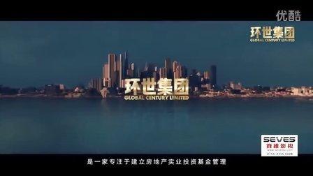 深圳企业宣传片-环世集团企业宣传片-深圳赛维影视