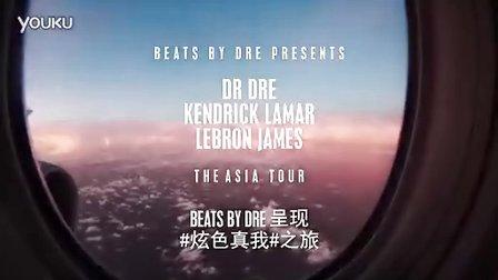 Beats ShowYourColors Dr. Dre Asia Tour