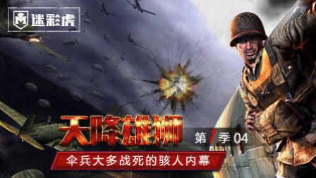 【迷彩虎】04:揭秘 伞兵大多战死的骇人内幕
