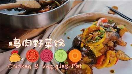 【日日煮】趣食60s - 鸡肉野菜锅