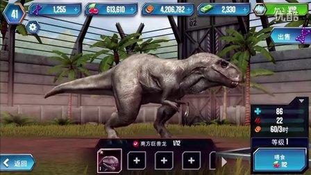 侏罗纪世界游戏第50期 取得第41关胜利获得东非龙★恐龙公园古生动物世界游戏★星仔和亮哥