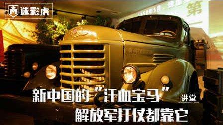 """【迷彩虎讲堂】04:新中国的""""汗血宝马"""":解放军打仗都靠它"""