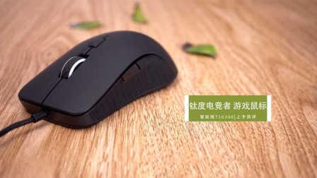钛度TSG300智能电竞鼠标上手简评