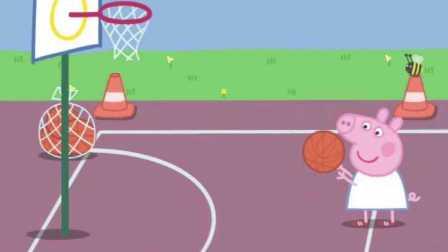 小猪佩奇在打篮球,组队对抗爸爸猪,粉红猪小妹能玩得转?