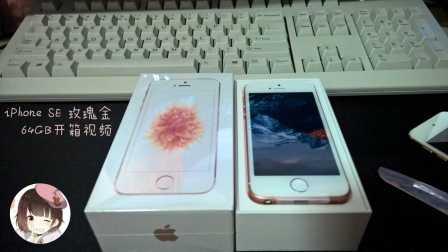 iPhone SE玫瑰金64GB上手开箱视频