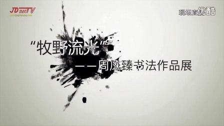 20160726周凤臻书法作品展直播回放