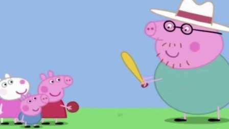 小猪佩奇学打捧球,爸爸猪当教练,能学好吗?