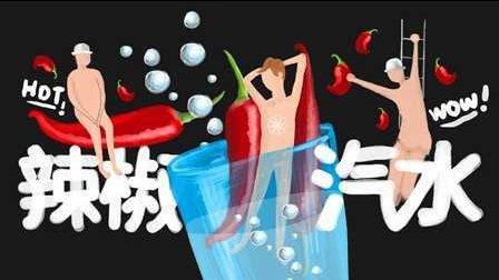 【日日煮】趣食60s - 辣椒汽水