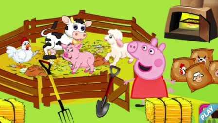 小猪佩奇在喂动物呢,不同动物吃不同的东西,粉红猪小妹的收获也不同的哦