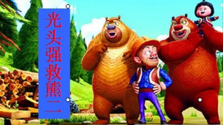 光头强救熊二4-7关 熊出没之夺宝熊兵  雪岭熊风