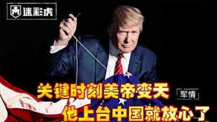 第十一期 让中国放心的美帝新元首