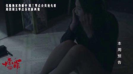 《十宗罪》本周预告:电梯惊现断头女尸,有鬼?