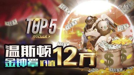 【WoDotA】守望先锋TOP5 VOL.3 温斯顿价值12万金钟罩