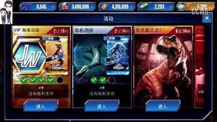 侏罗纪世界游戏第50期:三尖股龙、帝鳄和迅猛龙★恐龙公园