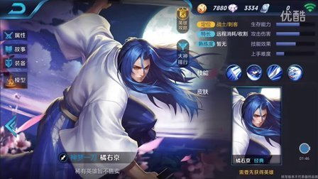 【陈老湿解说】王者荣耀橘右京!刺客!超帅气!新英雄体验服技能分析
