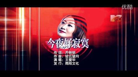 王爱华-今夜好寂寞MTV