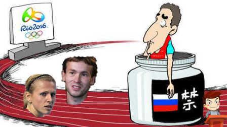 爆笑话热点:里约奥运会俄罗斯遭禁赛竟是因为这俩人谈恋爱