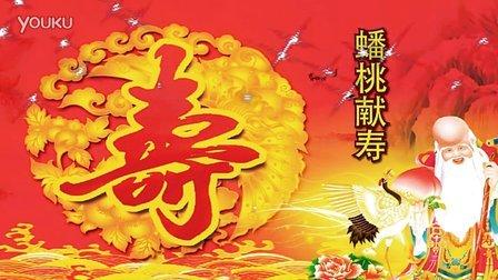 祁桂芝老人六十六大寿庆典