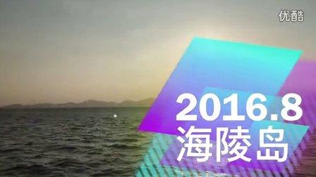 201608海陵岛