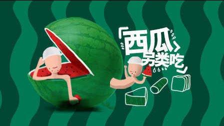 【日日煮】趣食60s - 西瓜另类吃