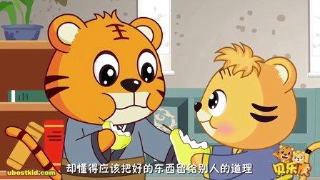 003 贝乐虎经典故事 孔融让梨