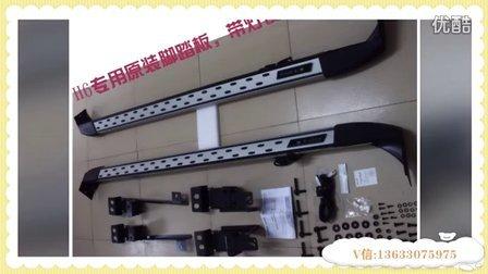 锐搏正品4S专用哈弗H6原装踏板 宏发suv外饰改装 哈弗H6脚踏板 H6侧踏板