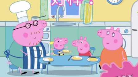 小猪佩奇的爸爸在煎薄饼,看它怎么做的?粉红猪小妹还能指定配料呢