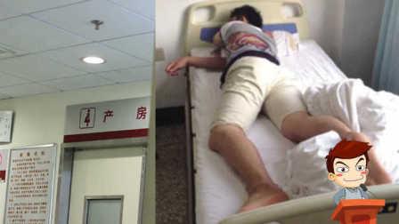 爆笑话热点:太奇葩!男子陪媳妇生孩子,被医院把菊花切了。。。