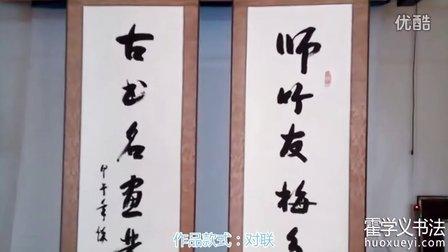河北书法家霍学义书法对联作品 - 师竹友梅多乐趣,古书名画发奇香