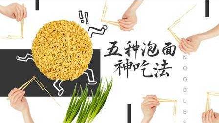 【日日煮】趣食 - 五种泡面神吃法