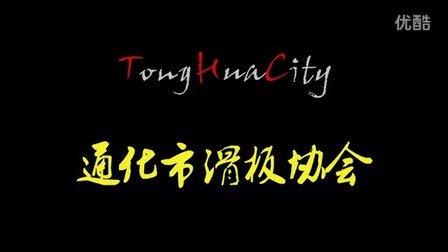 通化市滑板协会 TongHuaCity 15-16年合集 滑板 长板 Skeatboard Longboarding