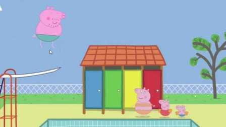 小猪佩奇的爸爸要进行高台跳水,粉红猪小妹跟家人要给他打分的呢