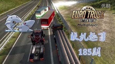 欧洲卡车模拟2:联机趣事(185)