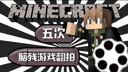 Minecraft——五次脑残游戏翻拍!