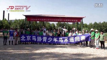 2016年8月20日 北京马协青少年马术巡回赛(第2站)暨燕龙邀请赛成功举办