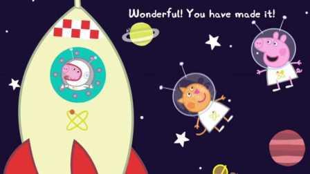 小猪佩奇弟弟在做太空飞船要与粉红猪小妹天空中会合呢,乔治能做好吗?