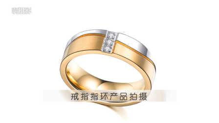 《啊摄影》之戒指指环白底图拍摄/珠宝首饰摄影