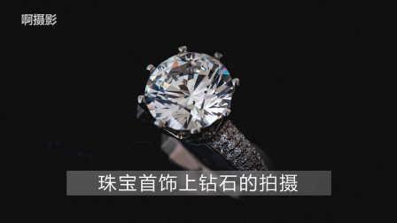 《啊摄影》之珠宝摄影钻石首饰拍摄/珠宝摄影
