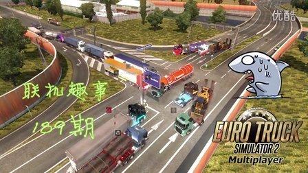 欧洲卡车模拟2:联机趣事(189)