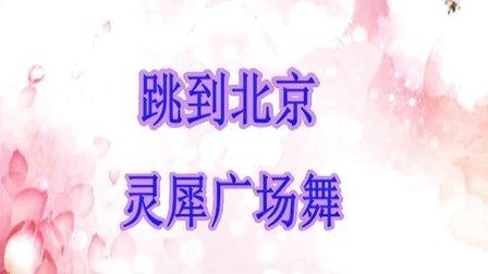 《跳到北京》灵犀广场舞
