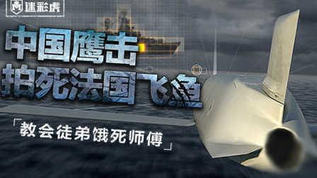 第二十四期 中国鹰击拍死法国飞鱼