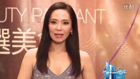 2016美国华裔小姐竞选决赛花絮及郭羡妮专访