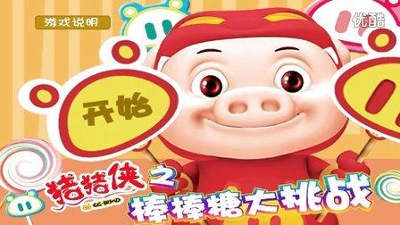 猪猪侠小游戏 猪猪侠棒棒糖大挑战