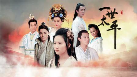 武周王朝之一世太平 帝国公主修炼手册 刘亦菲霍建华虐恋