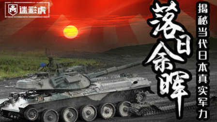 第二十五期 日本军力现状不忍直视