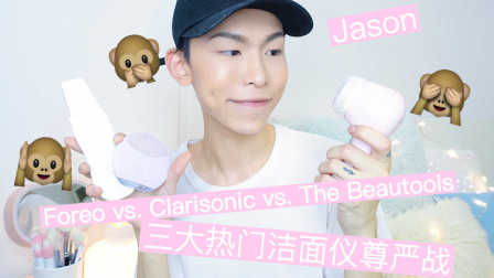 【Jason】三大热门洁面仪尊严对决!Foreo vs. Clarisonic vs.The Beautools