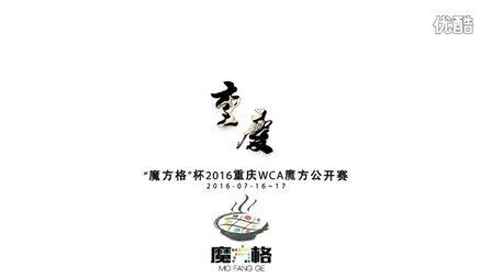 Chongqing-Open2016