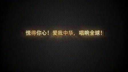 群星助阵红日蓝月精彩荟萃2015精简版