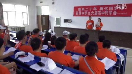 新站中学96届高中20周年同学会(第二部分)