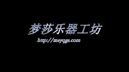 中国爵士权威《陆廷荃》老师测试梦莎乐器